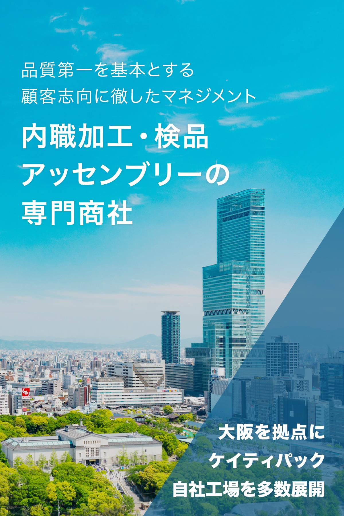 内職加工・検品・アッセンブリーの専門商社/スマホ版