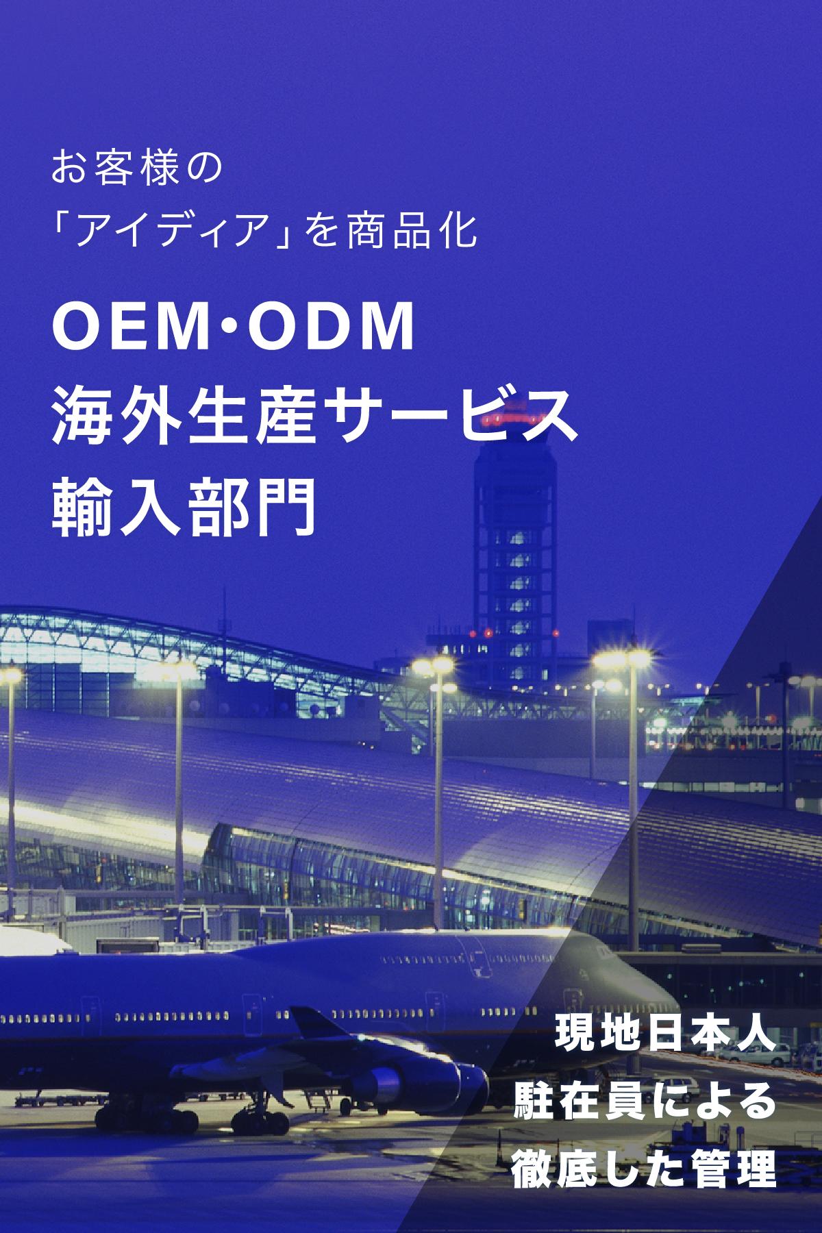 OEM・ODM海外生産サービス輸入部門/スマホ版